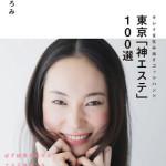 2014年6月26日幻冬舎より発売  東京神エステ100選に当サロンが『小顔の神』として掲載されました。